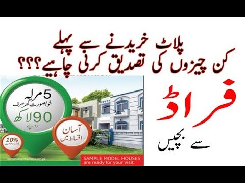 🔴 How to Buy Plot in Housing Society | Plot Verification in Punjab(Legal)