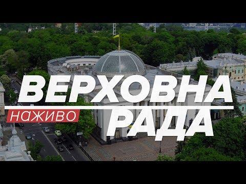 LIVE | Верховна Рада України. Перше засідання. Вечір