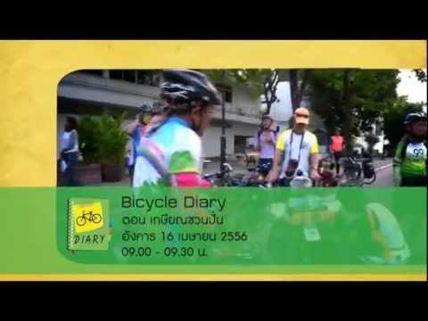 Bicycle Diary ตอนเกษียณชวนปั่น ออกอากาศวันที่ 16 เม.ย. 56 ช่อง 5 เก้าโมง