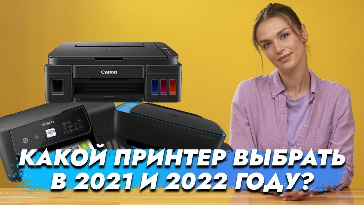 Топ принтеры для дома в 2021 году, которые будут актуальны в 2022