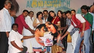 Pagadai Pagadai Audio Launch