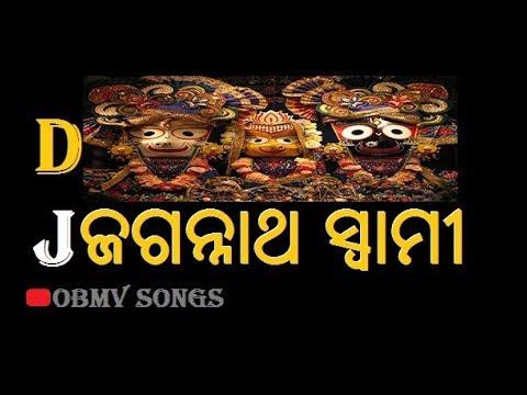 Jagannath Swami    ଜଗନ୍ନାଥ ସ୍ୱାମୀ    BHAJAN dj REMIX Song