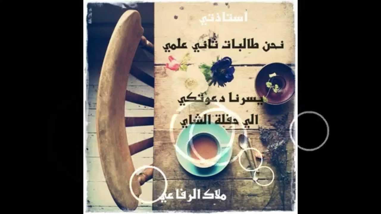 ƨӈơơɠ լơɣye بطاقة دعوة لحفله الشاي Youtube