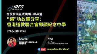 Publication Date: 2020-07-31 | Video Title: 繩動未來 網上研討會 2020-07-24  跳繩成功故事分