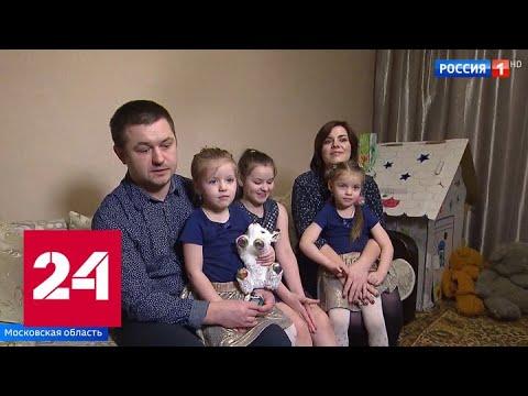 В Подмосковье выделят земельные участки еще 100 многодетным семьям - Россия 24