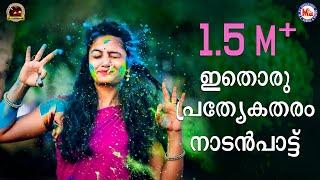 ഇതൊരു പ്രത്യേകതരം പൊറാട്ട് കളിനാടൻപാട്ട് |Malayalam Nadanpattukal | Folk Song