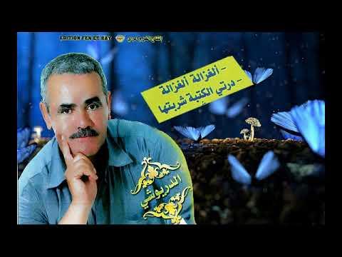 Mohamed Driouchi 💖 محمد الدروشي 💖 الغزالة الغزالة