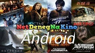 Где смотреть фильмы на Андроид (бес  flash player)