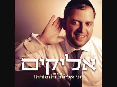בין האולם - דוד גבאי | אליקים ביננשטוק