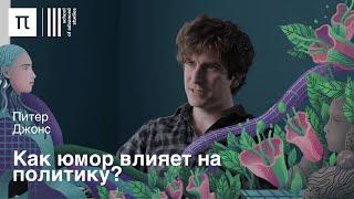 история смеха — Питер Джонс / ПостНаука