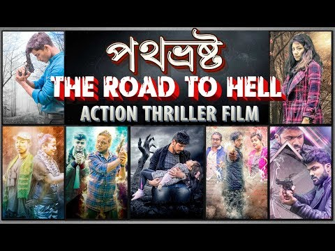 The Road to Hell  পথভ্ৰষ্ট 2018  Full Assamese Film  Movie  Rebels without a Cause