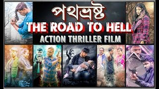 'The Road to Hell / পথভ্ৰষ্ট' (2018) - Full Assamese Film / Movie | The Downfall of Humanity