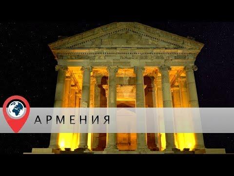 В отпуск в Армению. Часть 2. Языческая Армения