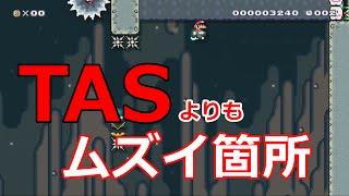 【実況#166】TASジャンが2回よりもムズイ箇所?マリオメーカー【mario maker】 thumbnail