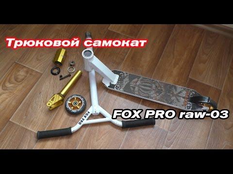 Самокат трюковой FOX PRO raw 03