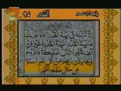 Surah Al Qadr With urdu Translation Full