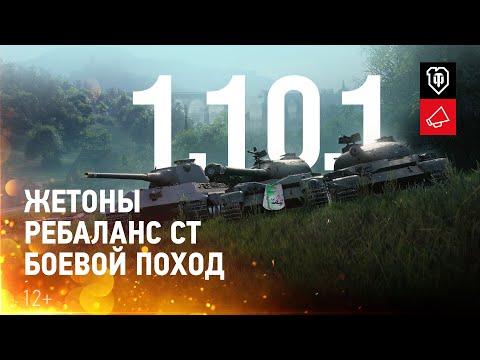Обзор обновления 1.10.1: жетоны, ребаланс средних танков и Боевой поход