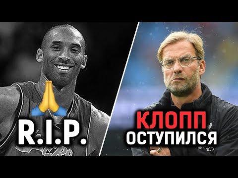 Реакция Месси и Роналду на смерть Коби Брайанта, ошибка Ливерпуля, падение Барсы и рекорд Холанда