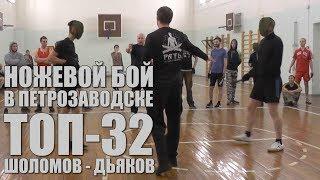 Ножевой бой. Даниил Шоломов - Максим Дьяков. ТОП-32. Засудили парня.