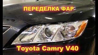 Тюнинг фар. Переделка Toyota Camry V40 из Depo на Hella 5r (полное видео)