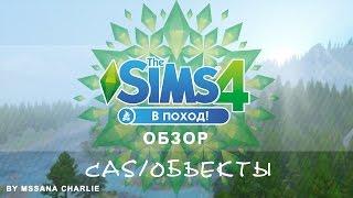 The Sims 4: В Поход - Обзор CAS, режима покупки и строительства