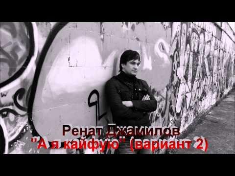 Ренат Джамилов \
