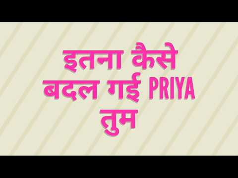Pyar Bhari Shayari Hindi Download || इतना कैसे बदल गई Priya तुम || Meri Shayari Aapke Naam ||