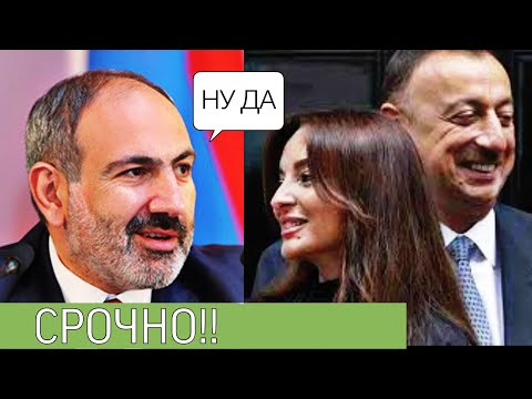 Жена Алиева и Виртуозная игра Армении: двоякая ситуация в Баку