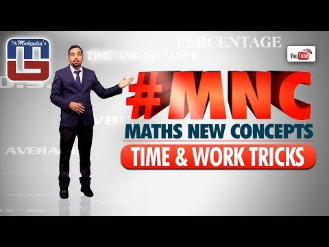 #MNC | MATHS NEW CONCEPTS | TIME & WORK TRICKS | गणित की नई अवधारणाएं