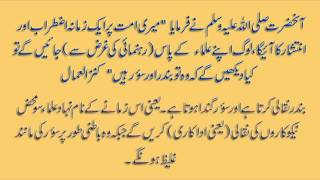 Amir Liaquat & Geo EXPOSED!! New Facts - Hadith Fulfilled! {Without Copy Right Video Clip}