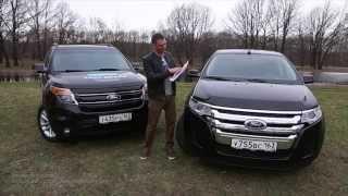 Тест-драйв Ford Explorer против Ford Edge