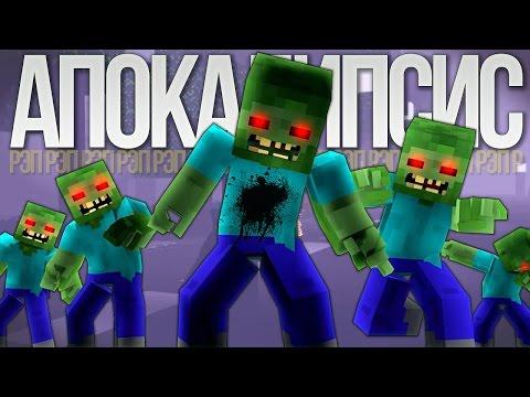 ЗОМБИ АПОКАЛИПСИС - Рэп Майнкрафт песня ZOMBIE APOCALYPSE Minecraft The Weekend Parody Song RUS 13+