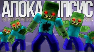 Download ЗОМБИ АПОКАЛИПСИС - Рэп Майнкрафт / ZOMBIE APOCALYPSE Minecraft The Weekend Parody Song Mp3 and Videos