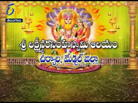 Sri Lakshmi Narasimha Swamy Temple | Teerthayatra | 24th January  2017 | Full Episode | ETV TS