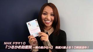NHK ドラマ10「つるかめ助産院~南の島から~」 毎週火曜日 午後10時放送中.