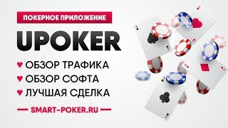 Тестируем Upoker аналог PPP poker