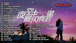 《夜空中最閃亮的星》所有歌曲合集 The Brightest Star In The Sky Drama Full Song List - 《我們不該被這個世界定義,我們必須去定義這個世界》