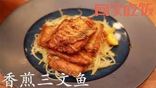 鸡吃骨头鱼吃刺,厨房里的边角料这么做可以很好吃!【回家吃饭  20170410】