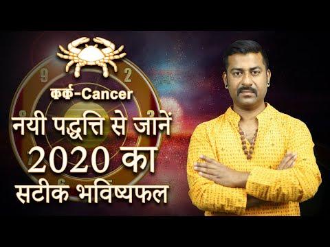 Смотрите сегодня видео новости Kark Rashi 2020 ka Rashifal | Cancer  horoscope 2020 | Zodiac Prediction for 2020 на онлайн канале  Russia-Video-News Ru