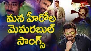 మన హీరోల మెమరబుల్ సాంగ్స్ | Telugu Heroes Memorable Songs | TeluguOne