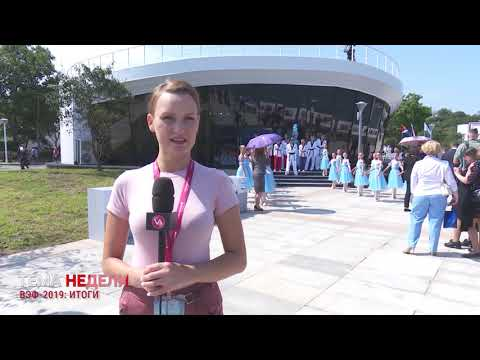 Новости Владивосток 06.09.2019