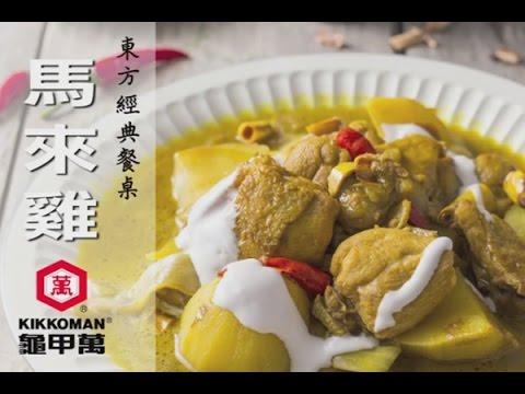 【龜甲萬】馬來雞,南洋好味道