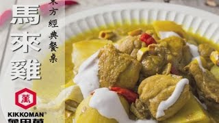 【龜甲萬】馬來雞,南洋好味道 | 台灣好食材 Fooding