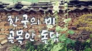 한국의 미 - 골목과 돌담 ( 고산 율곡리 원산마을 풍…