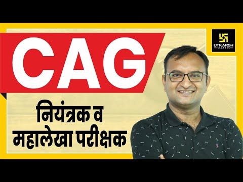 CAG Of India || नियंत्रक एवं महालेखा परीक्षक || By Dr. Dinesh Gehlot