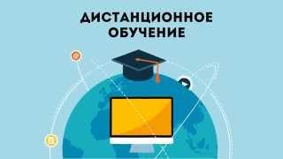 Дистанционное образование в МГУУ Правительства Москвы