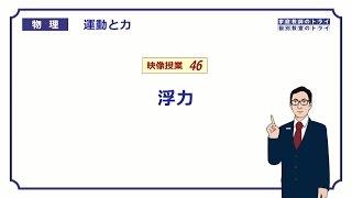 【高校物理】 運動と力46 浮力 (17分)