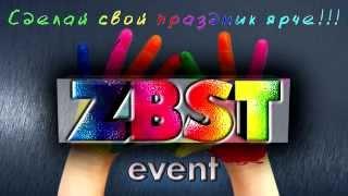 видео Event агентство: организация корпоративов в Киеве, проведение праздников, мероприятий