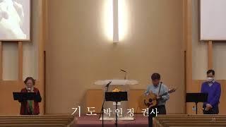 실리콘밸리장로교회  수요찬양예배 2020.11.11
