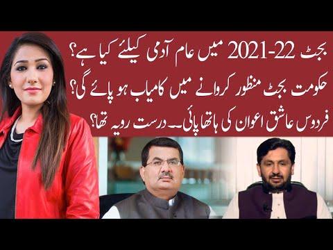 NIGHT EDITION   10 June 2021   Shazia Zeeshan   Aqeel Karim Dhedhi   Saleem Safi   92NewsHD thumbnail
